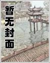 千叶家教传说封面